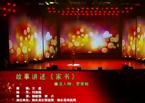 【故事讲述】罗荣桓家书