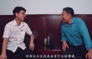 """【廉政微电影】没搭成的""""吃酒钱"""""""